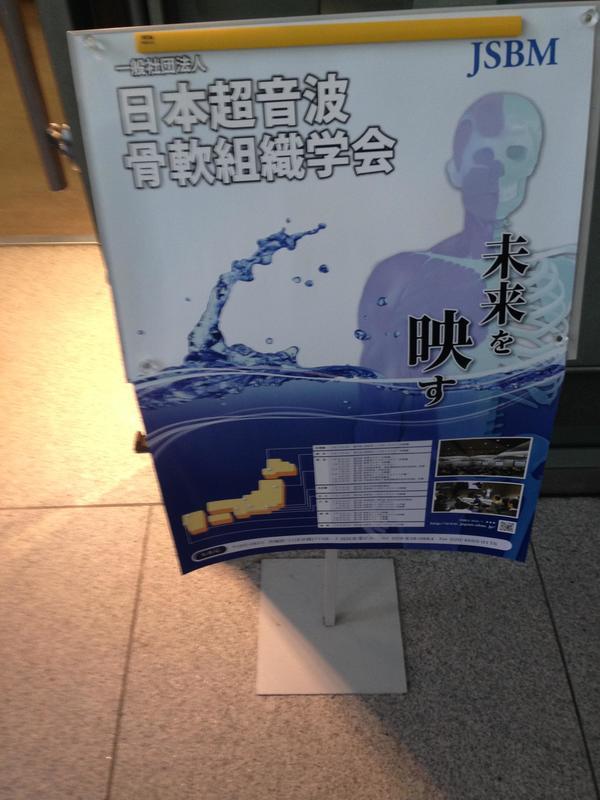 日本超音波骨軟組織学会.jpg