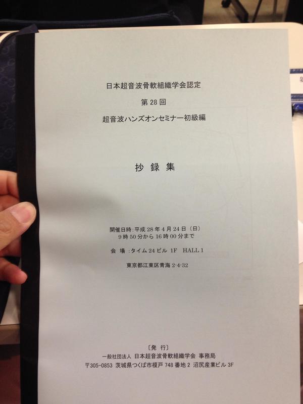 日本超音波骨軟組織学会2.jpg
