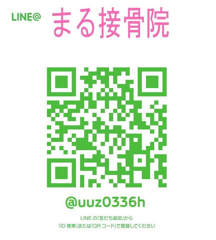 「まる接骨院LINE@」