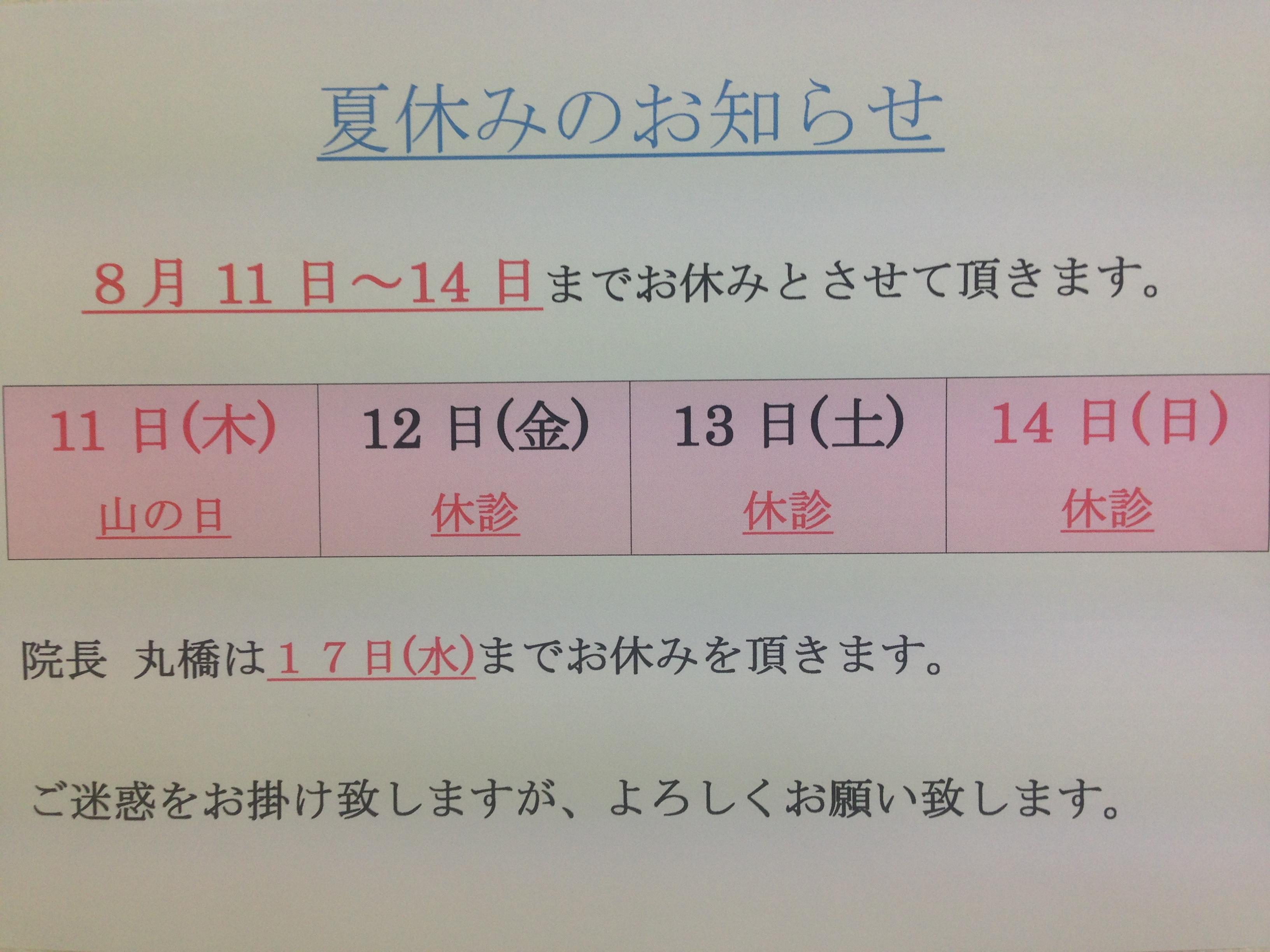 心苦しいですが、明日から夏休みを頂きます。