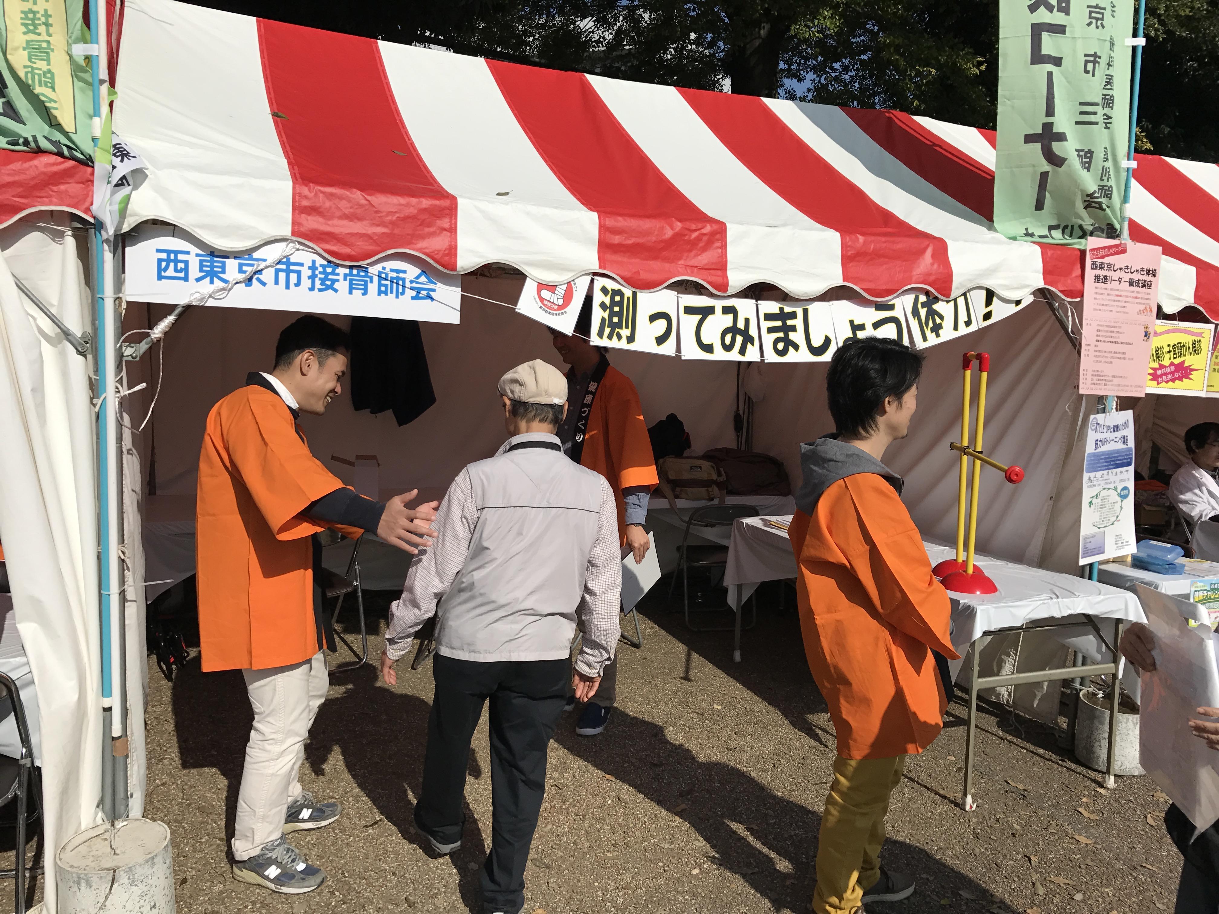第15回西東京市民まつり