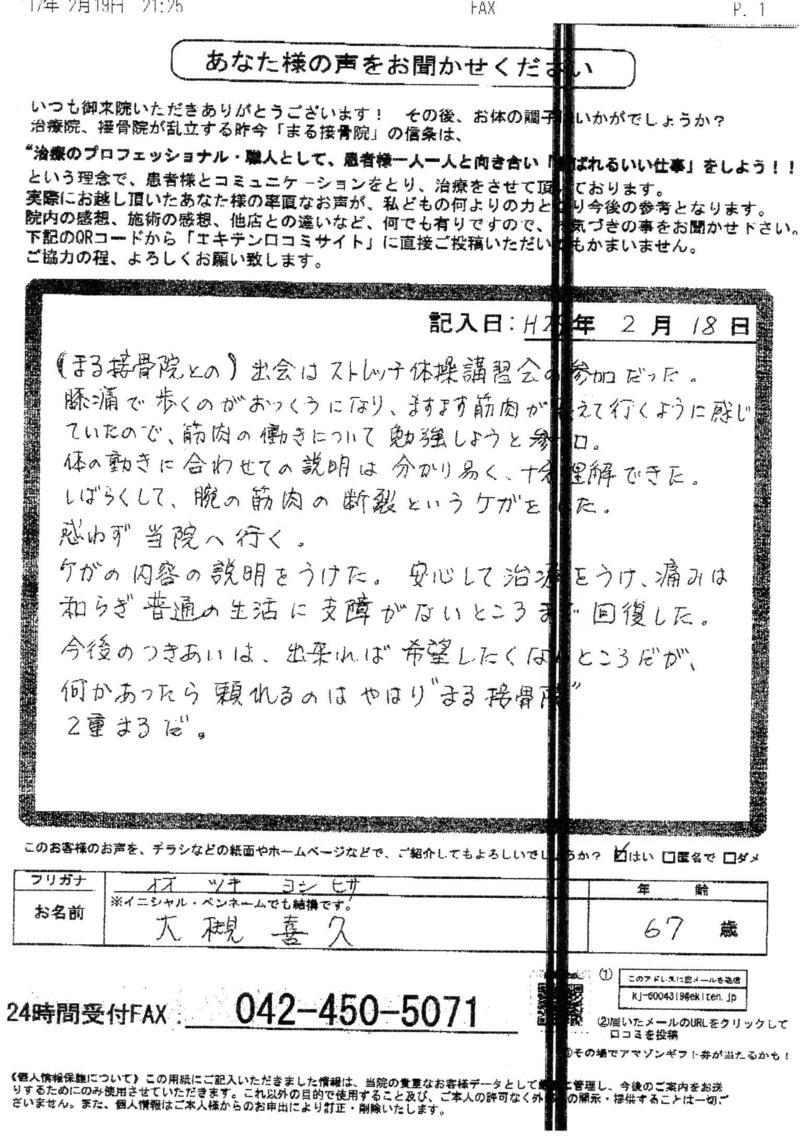 大槻喜久.jpg