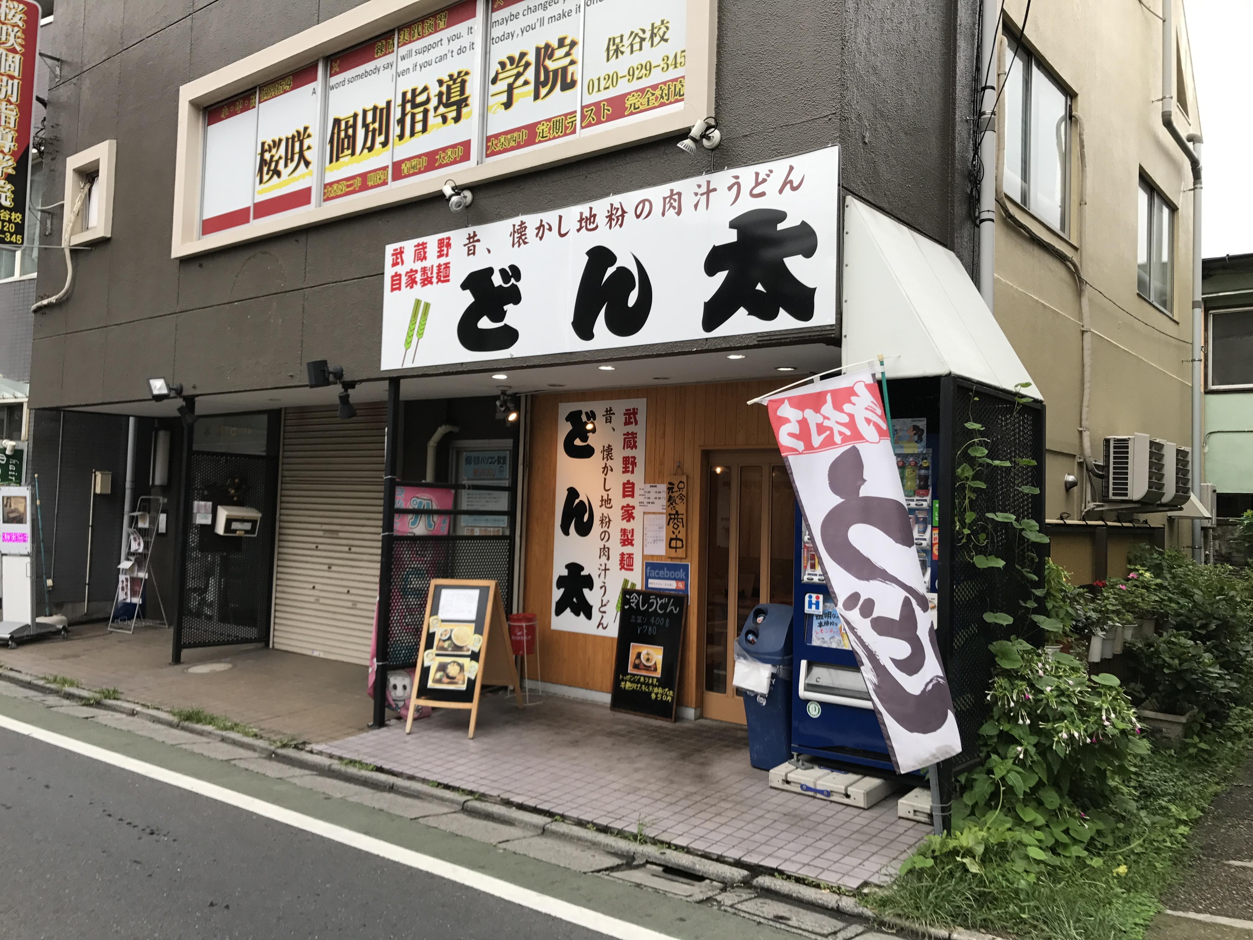 西東京市近辺 ランチ情報~