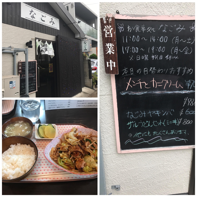 『東伏見ランチ情報~ お食事処 なごみ』