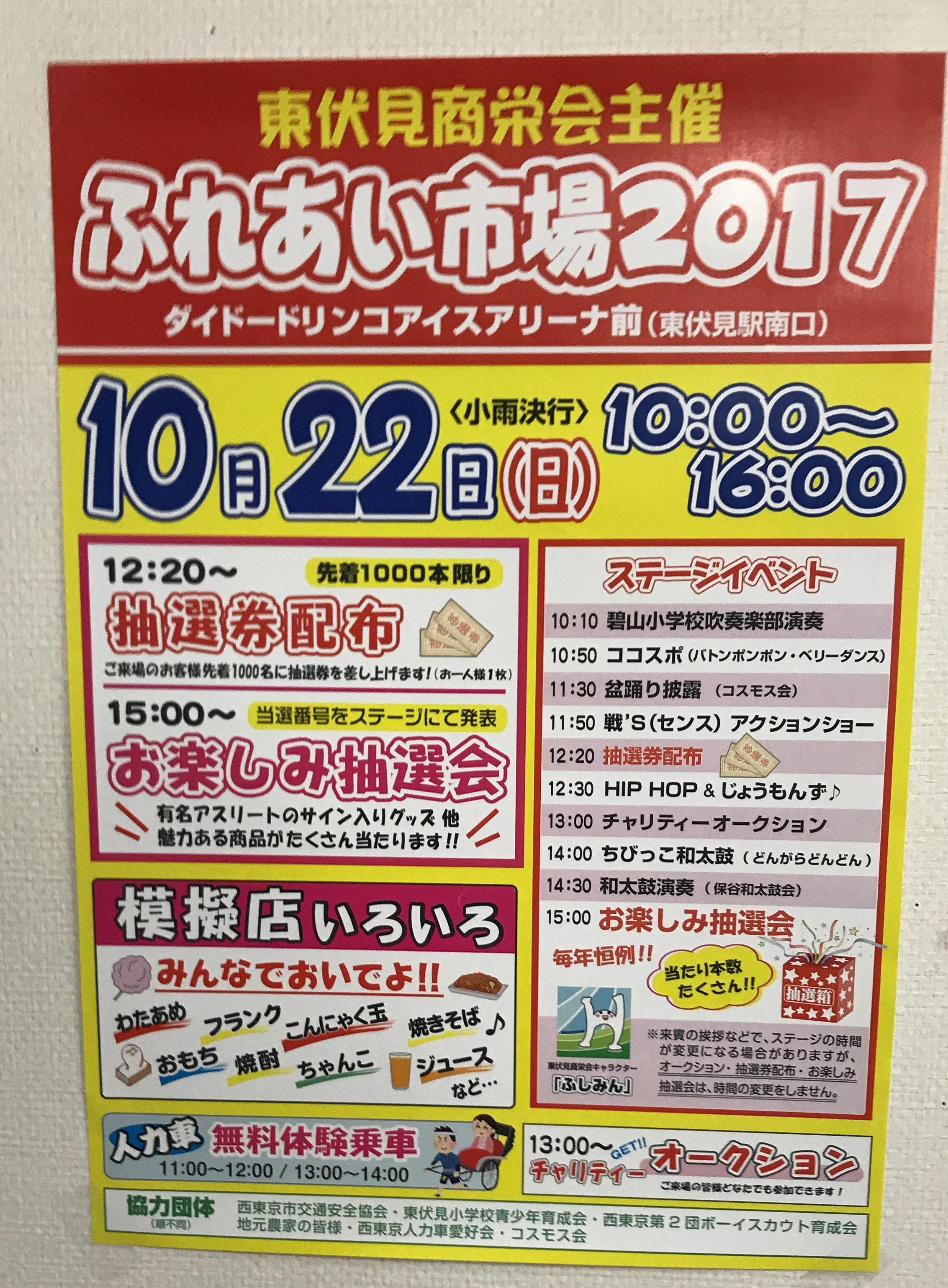 東伏見「ふれあい市場2017」