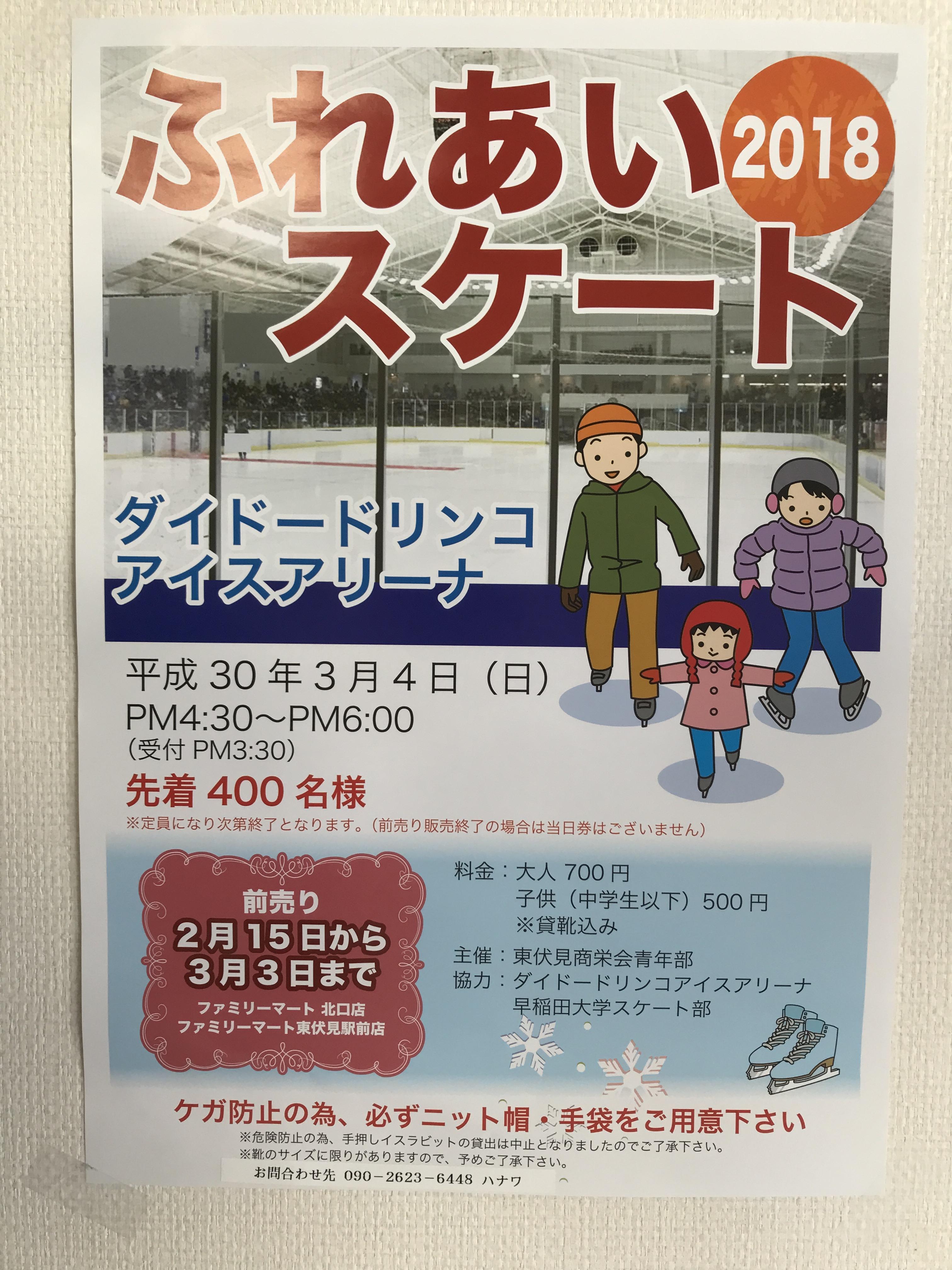 東伏見「2018 ふれあいスケート」