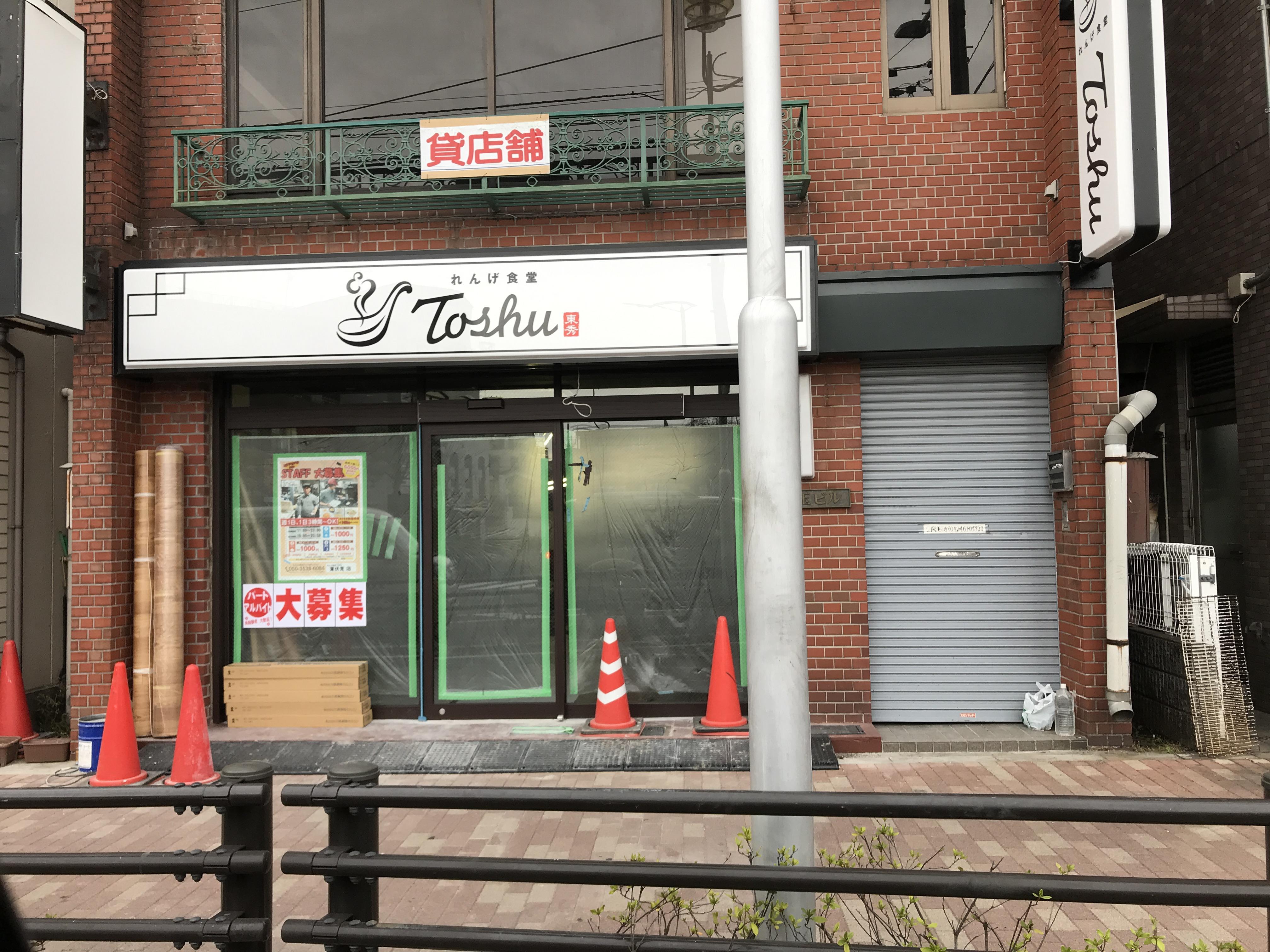 東伏見に新しいお店
