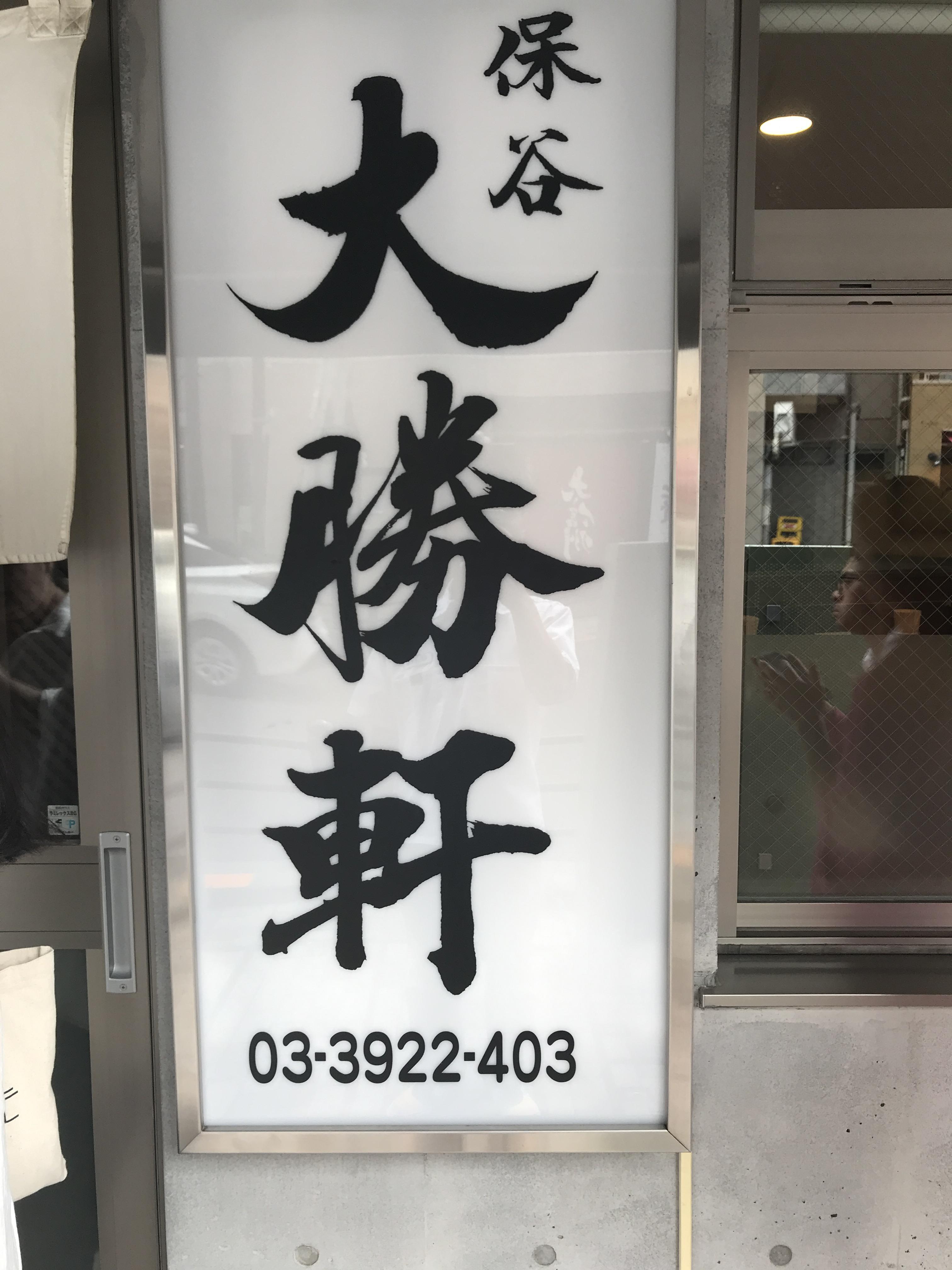 西東京市 ランチ情報~