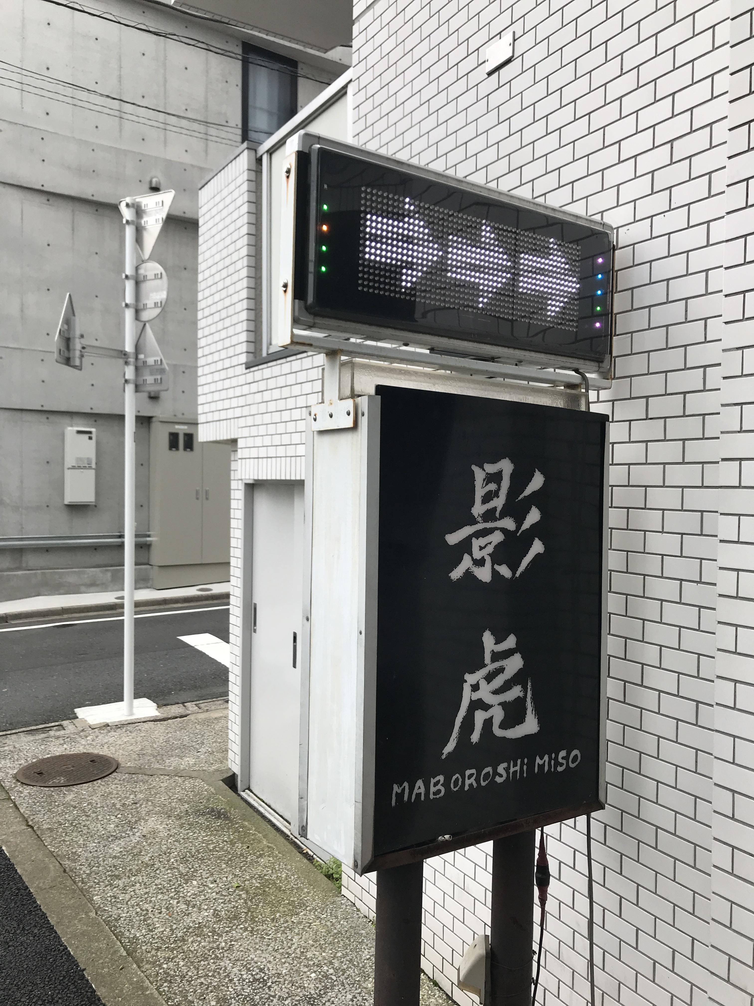 東伏見ランチ情報~