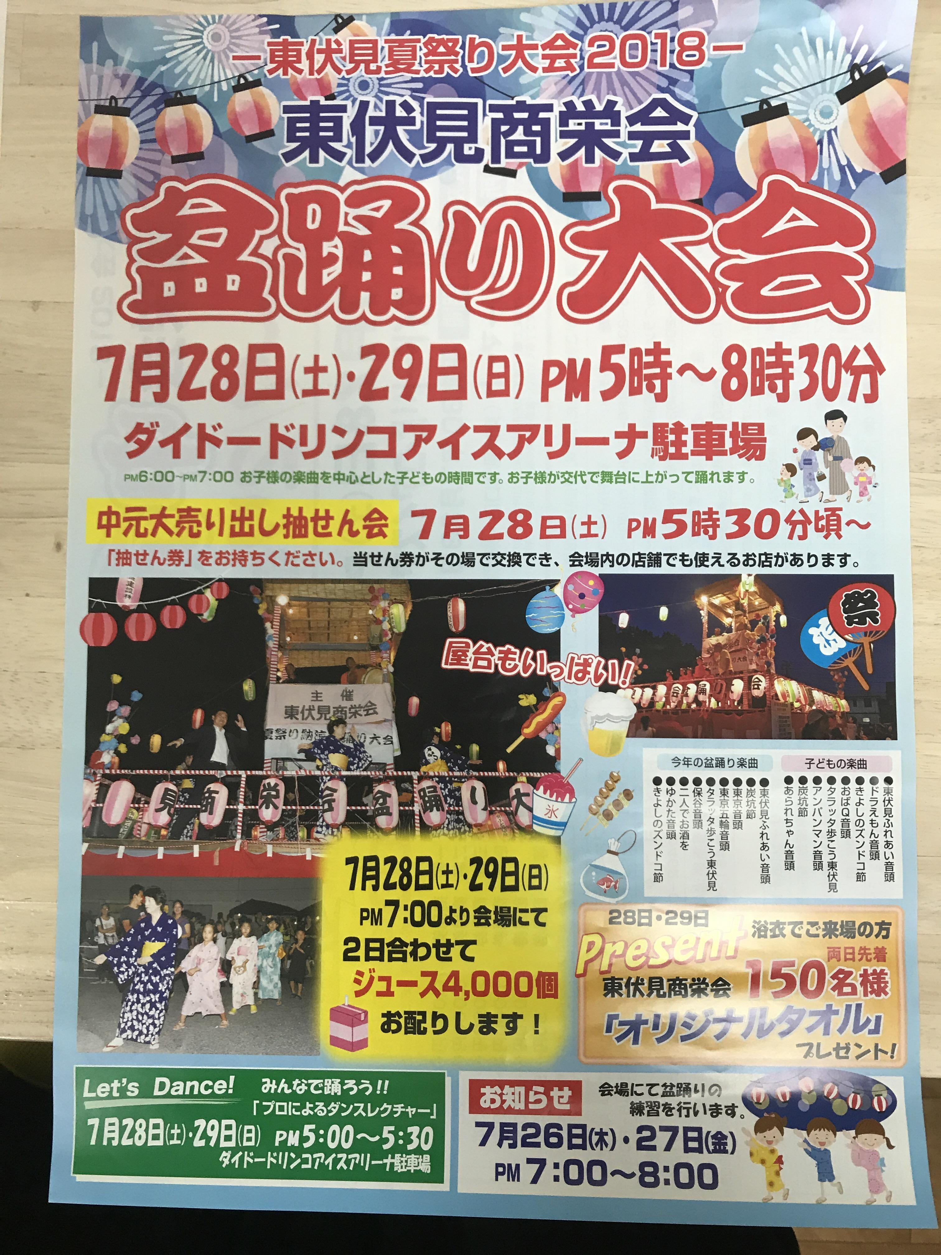 「東伏見商栄会 盆踊り大会 2018」