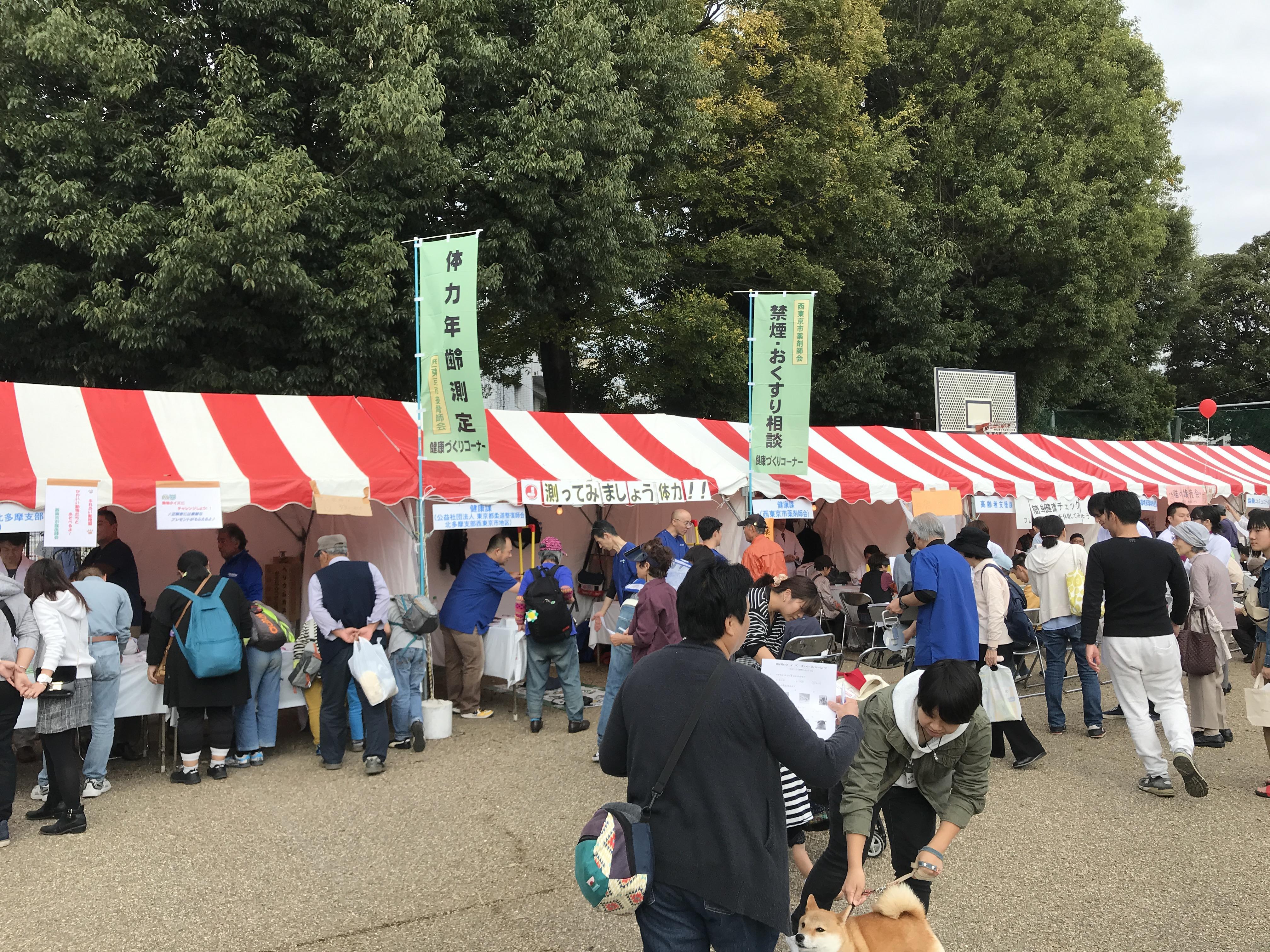 2018 西東京市市民祭り