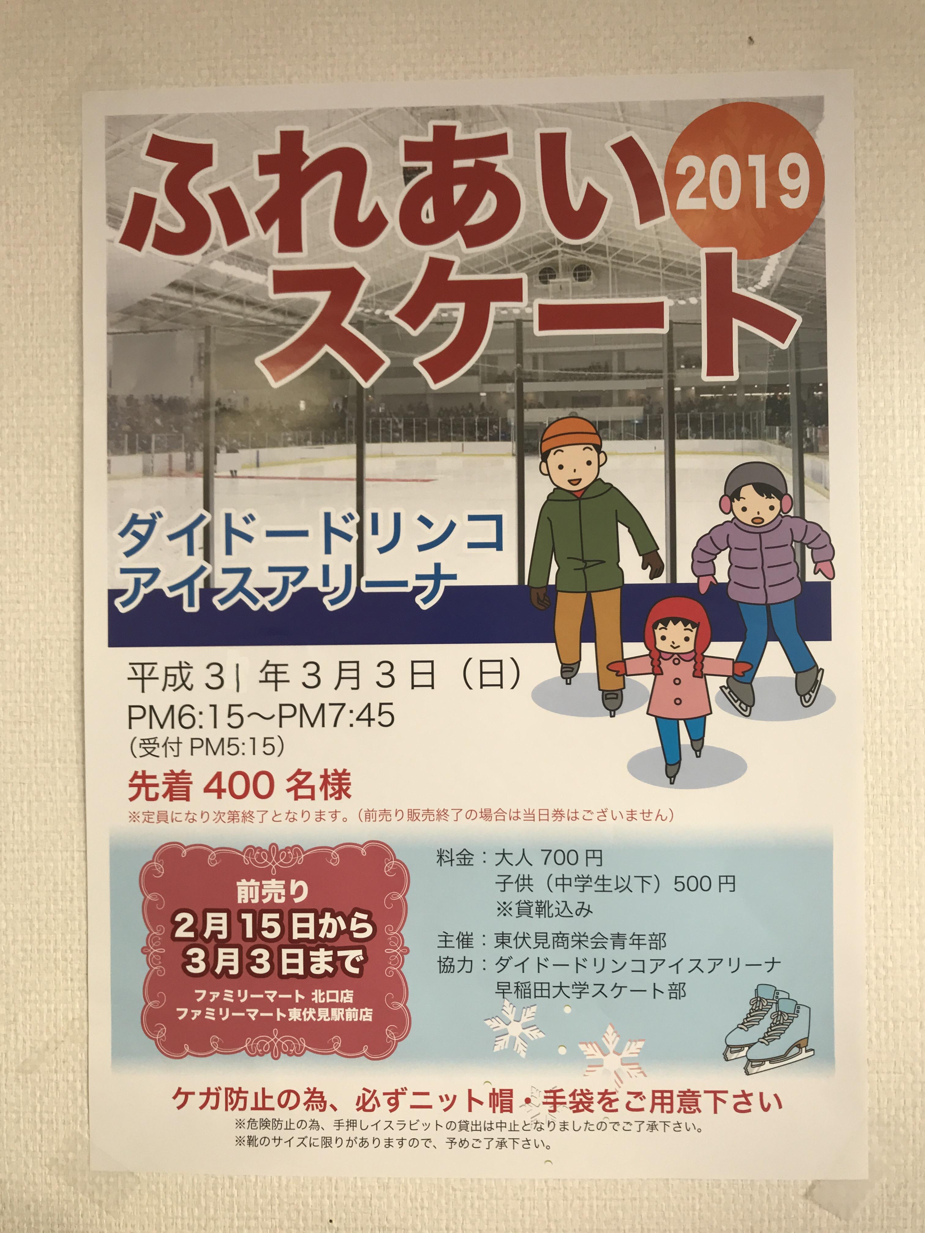 ~ 東伏見イベント情報 ~ スケート編