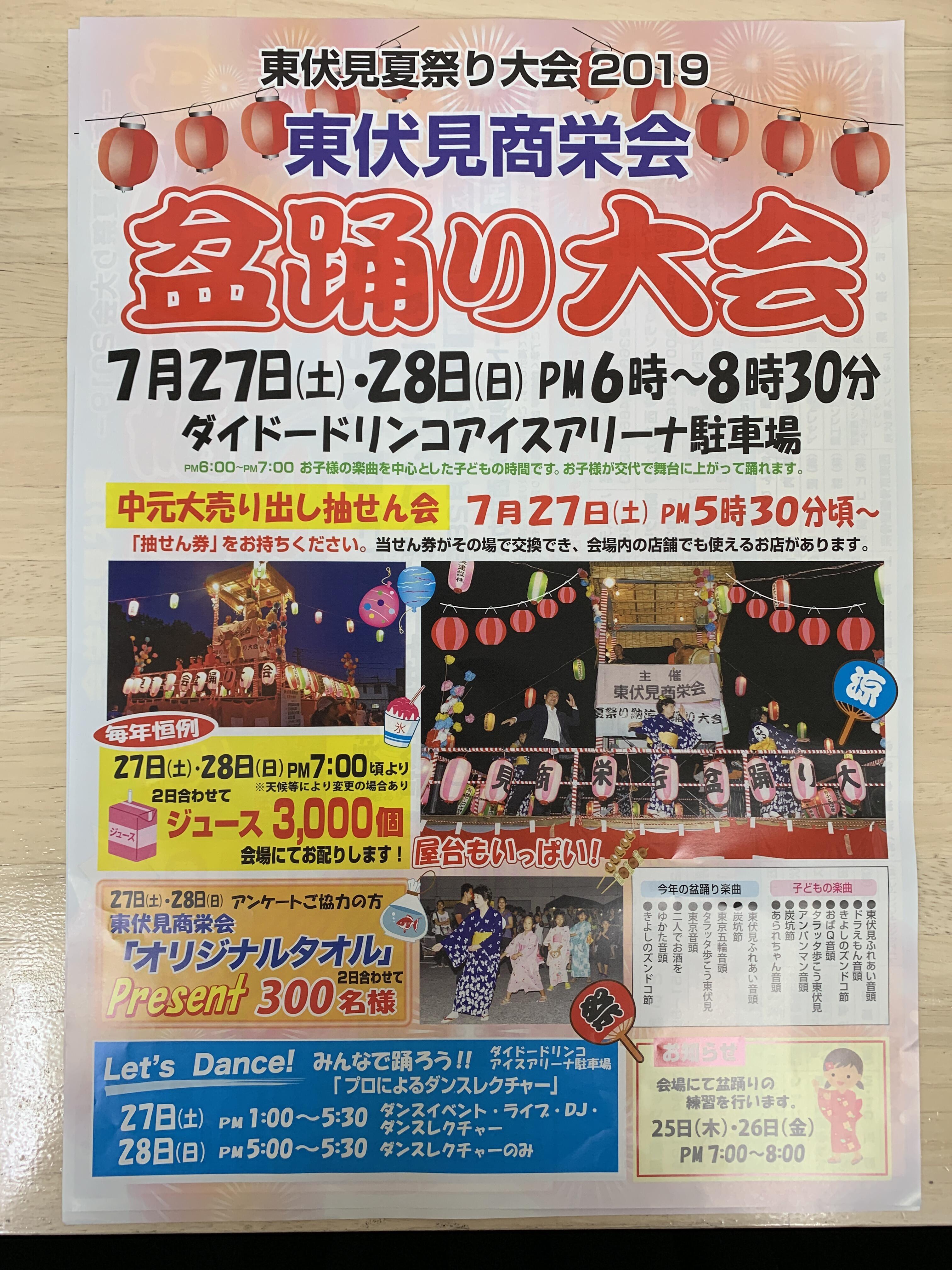 2019年 東伏見商栄会 盆踊り大会