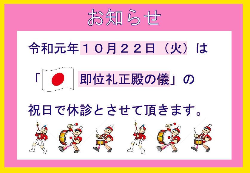 10月22日はお休みを頂きます。