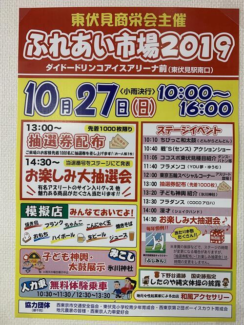 東伏見ふれあい市場2019.JPG